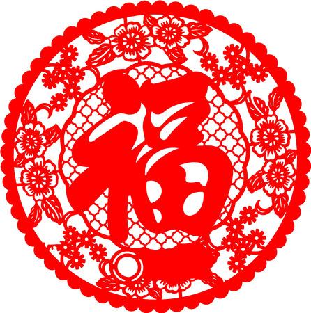 중국 종이 절단 문자 FU