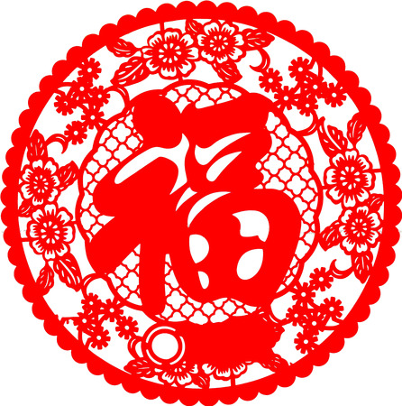 Chinese paper cutting-character FU