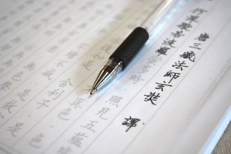 the scriptures: Chinese Calligraphy --Copying Sutras Stock Photo