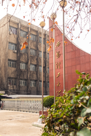 Xi'an University of Technology Jin Hua Campus Old Entrance Letters Logo Architecture March 2018