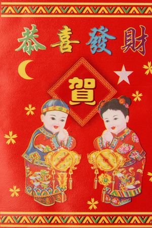 red packet happy new year Stock Photo - 4391944