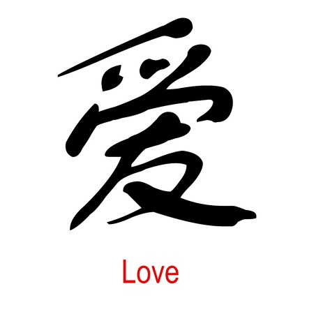 hieroglyph: Illustration of black Chinese character of love. Vector  Stock Photo