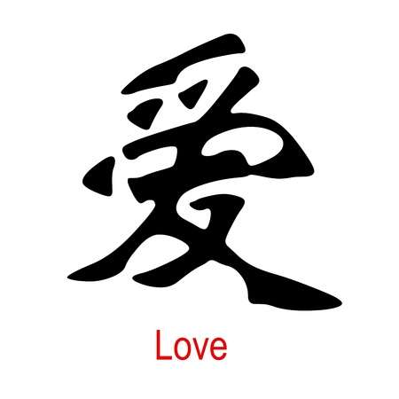 chinese calligraphy character: Illustration of black Chinese character of love. Vector