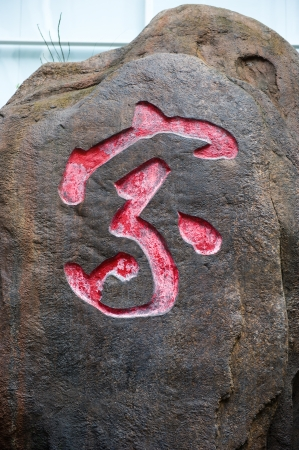Red Chinese character for home , writed on stone.  photo