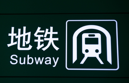 subway road: subway icon with word by english and chinese.