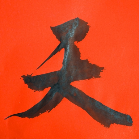word of god: The Chinese character for sky