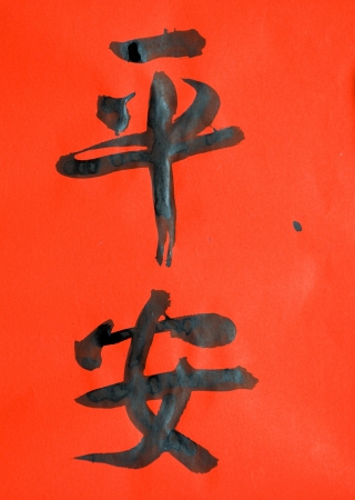 The Chinese character for 'safeness' Stock Photo - 14048400