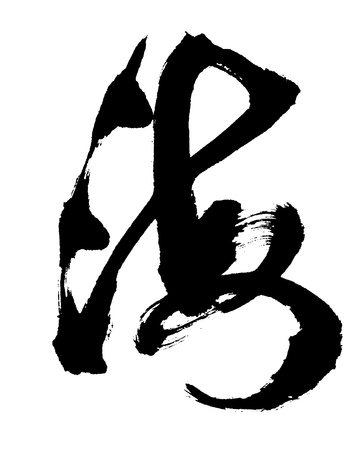 Illustration of black Chinese calligraphy . sea illustration