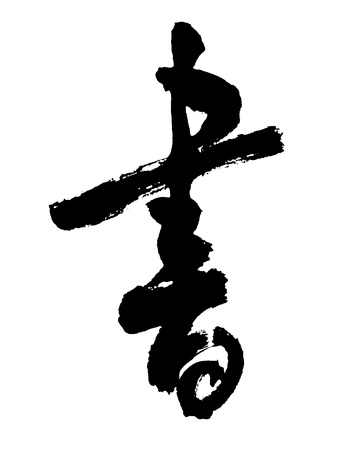 shu: Illustration of black Chinese calligraphy . book