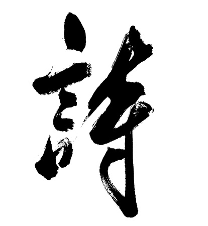 Illustration of black Chinese calligraphy . poem illustration