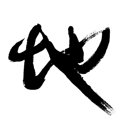 brushstokes: Illustration of black Chinese calligraphy. word for Earth  Floor Stock Photo