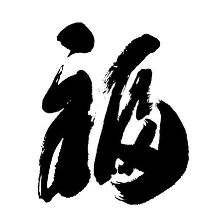 """까만 중국 서예의 그림입니다. """"행운""""의 단어"""