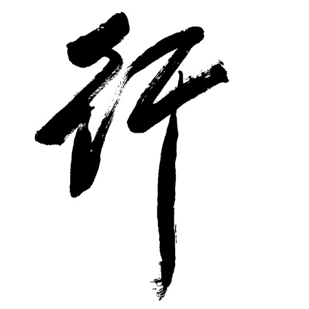 xing: Illustration of black Chinese calligraphy.sound for xing, and word for  to walk, to go, to travel