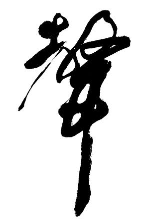 brushstokes: Illustration of black Chinese calligraphy. sound for sheng, and word for sound