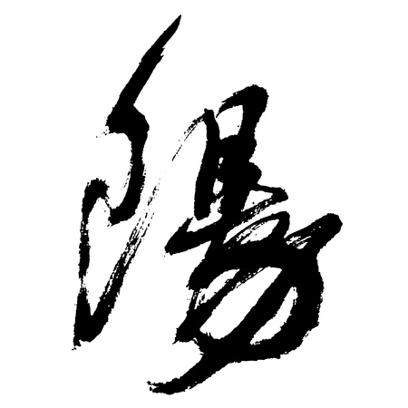 chinese writing: Illustration of black Chinese calligraphy. word for sun Stock Photo