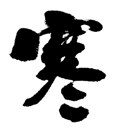 brushstokes: Illustration of black Chinese calligraphy. word for cold Stock Photo