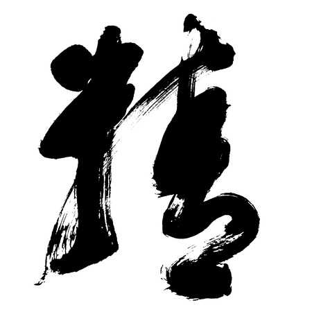 Illustration of black Chinese calligraphy. sound for 'jing' and word for 'perfect' illustration