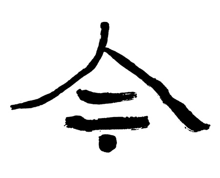 Illustration of black Chinese calligraphy. word for 'now' illustration
