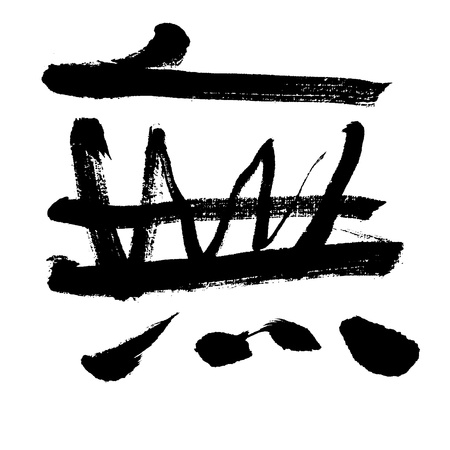 hieroglyphs: Illustration of black Chinese calligraphy. word for without nothing Stock Photo