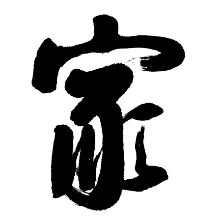 Illustration of black Chinese calligraphy. word for home family