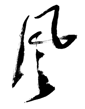 brushstokes: Illustration of black Chinese calligraphy. word for wind