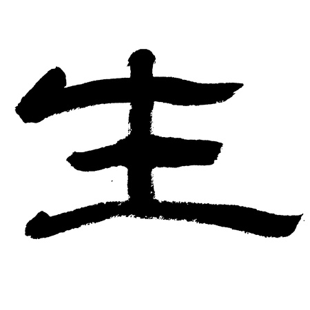 accrue: Illustration of black Chinese calligraphy. word for birth Stock Photo