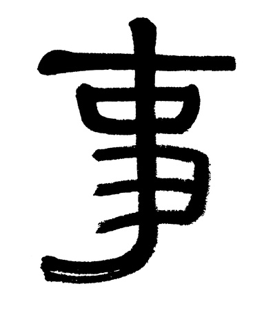 brushstokes: Illustration of black Chinese calligraphy. word for thing