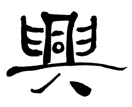 Illustration of black Chinese calligraphy. word for prosperous Stock Photo