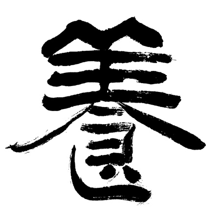 brushstokes: Illustration of black Chinese calligraphy. word for feed Stock Photo