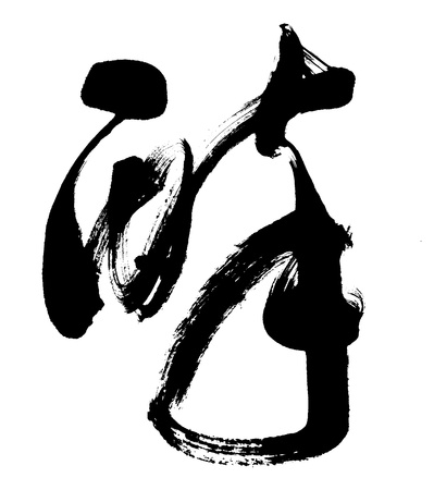 brushstokes: Illustration of black Chinese calligraphy. word for drunk Stock Photo