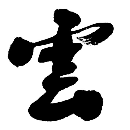Illustration of black Chinese calligraphy. word for cloud