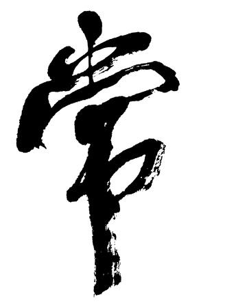 often: Illustration of black Chinese calligraphy. word for often