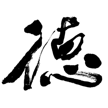 Illustration of black Chinese calligraphy. word for virtue Stock Photo