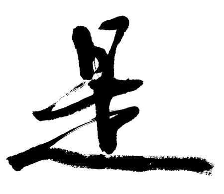 brushstokes: Illustration of black Chinese calligraphy. word for yes