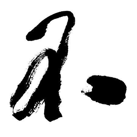 brushstokes: Illustration of black Chinese calligraphy. word for no