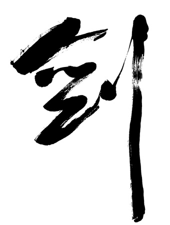 sword silhouette: Illustration of black Chinese calligraphy. word for sword