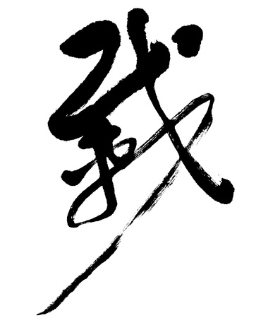 brushstokes: Illustration of black Chinese calligraphy. word for carry