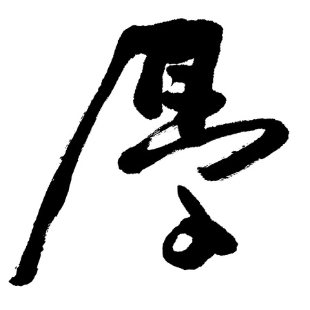 brushstokes: Illustration of black Chinese calligraphy. word for thick Stock Photo
