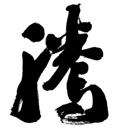 Illustration of black Chinese calligraphy. word for gallop