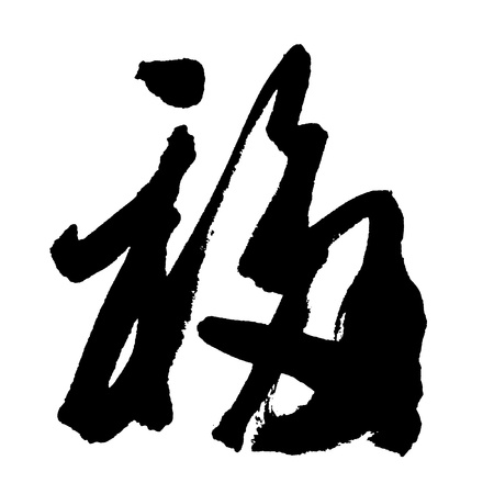 brushstokes: Illustration of black Chinese calligraphy. word for  good fortune