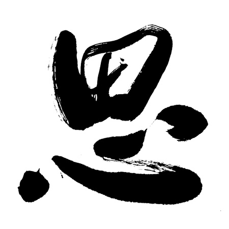 creative writing: Illustration of black Chinese calligraphy. sound forsi, and word for think, consider