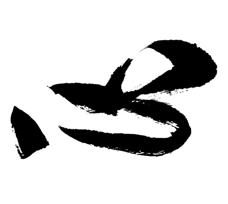 Illustration of black Chinese calligraphy. word for heart