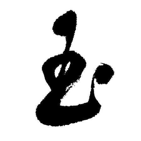 brushstokes: Illustration of black Chinese calligraphy. word for jade Stock Photo