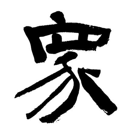brushstokes: Illustration of black Chinese calligraphy. word for numerous
