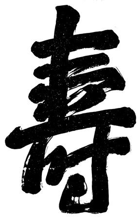 Illustration of black Chinese calligraphy. word for longevity illustration