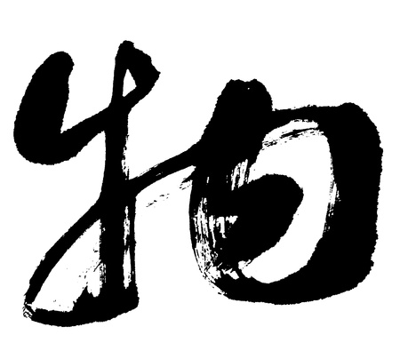 wu: Illustration of black Chinese calligraphy. word for object