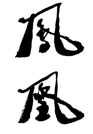 chinese writing: Illustration of black Chinese calligraphy. word for phoenix Stock Photo