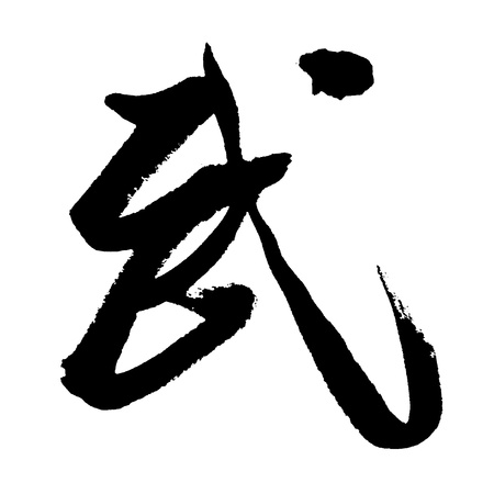 wu: Illustration of black Chinese calligraphy. word for military