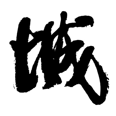 brushstokes: Illustration of black Chinese calligraphy. word for city
