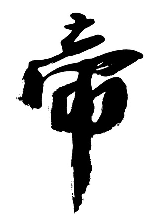 brushstokes: Illustration of black Chinese calligraphy. word for emperor